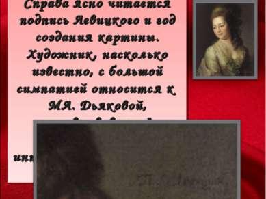 Справа ясно читается подпись Левицкого и год создания картины. Художник, наск...