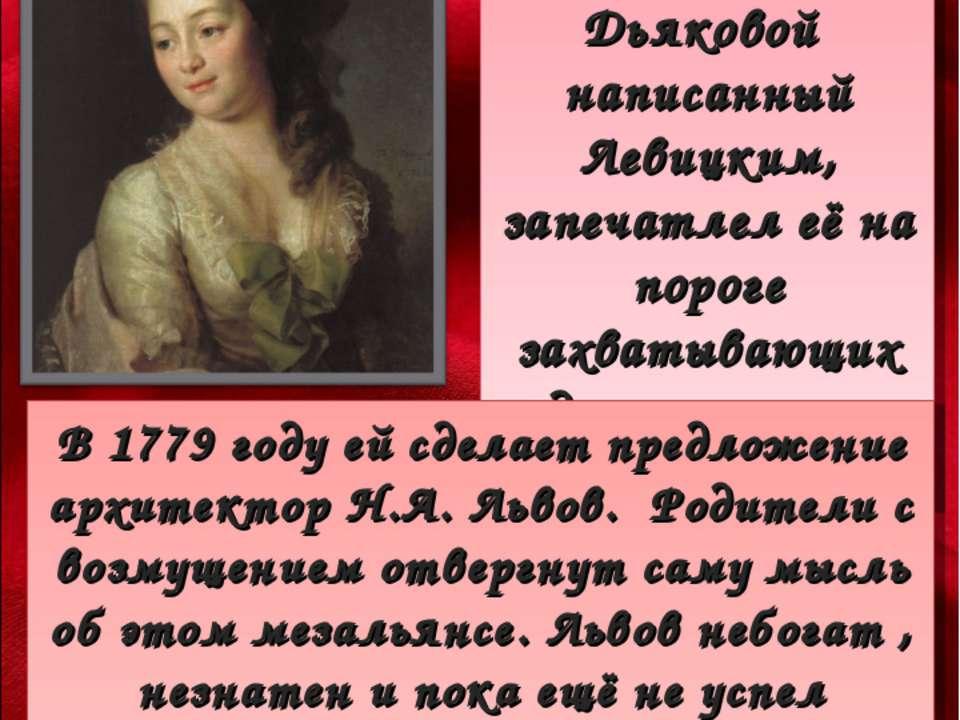 Портрет Марии Алексеевны Дьяковой написанный Левицким, запечатлел её на порог...