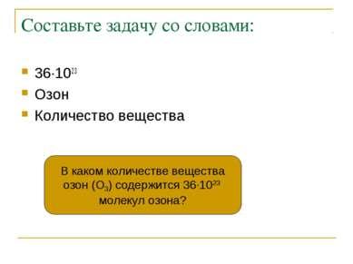 Составьте задачу со словами: 36∙1023 Озон Количество вещества В каком количес...