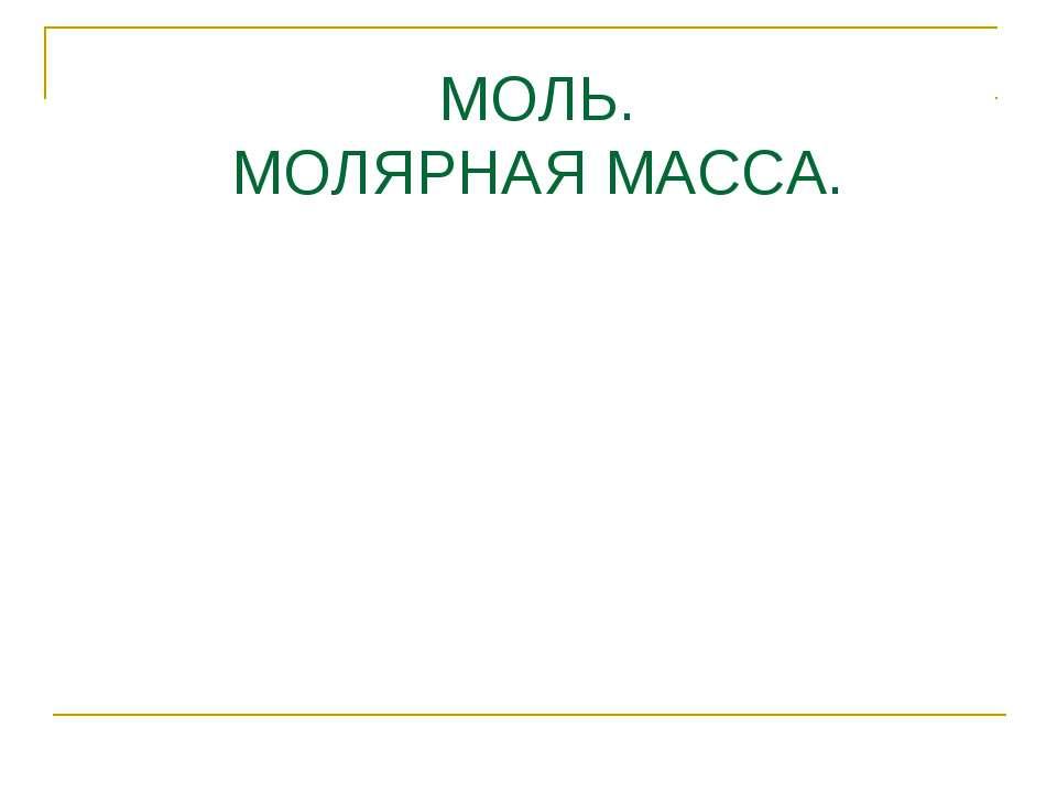 МОЛЬ. МОЛЯРНАЯ МАССА.