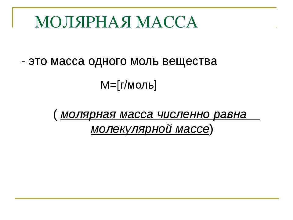 МОЛЯРНАЯ МАССА - это масса одного моль вещества ( молярная масса численно рав...