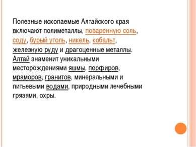 Полезные ископаемые Алтайского края включают полиметаллы, поваренную соль, со...