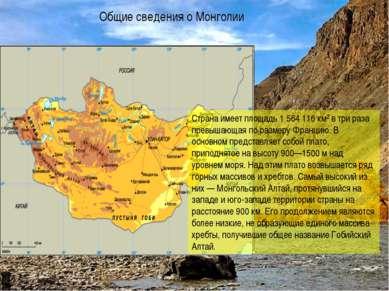 Общие сведения о Монголии Страна имеет площадь 1 564 116 км² в три раза превы...