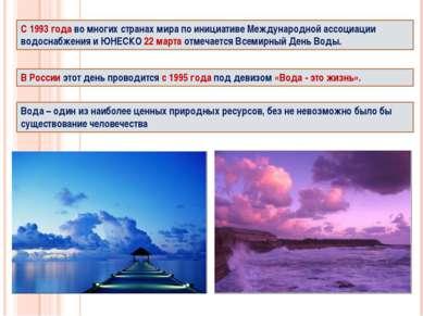 С 1993 года во многих странах мира по инициативе Международной ассоциации вод...