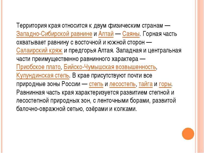 Территория края относится к двум физическим странам— Западно-Сибирской равни...