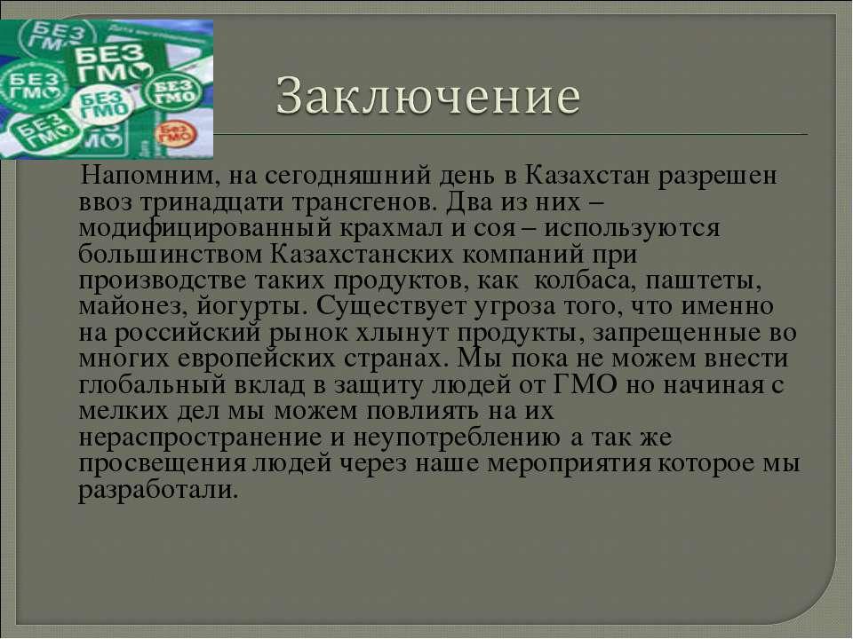 Напомним, на сегодняшний день в Казахстан разрешен ввоз тринадцати трансгенов...