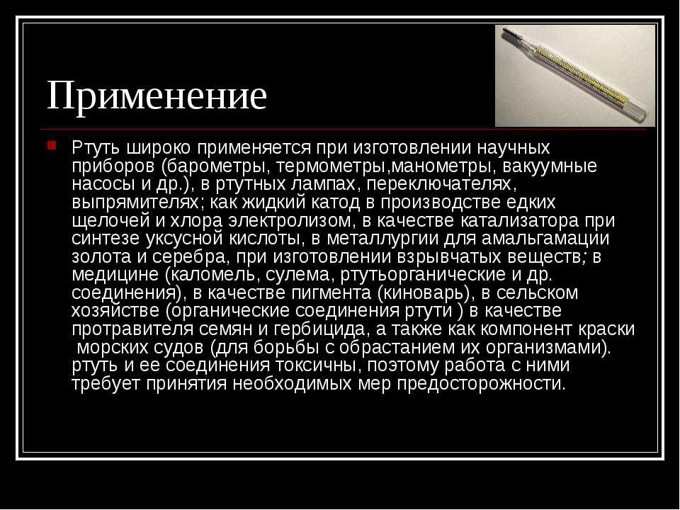 Применение Ртуть широко применяется при изготовлении научных приборов (бароме...
