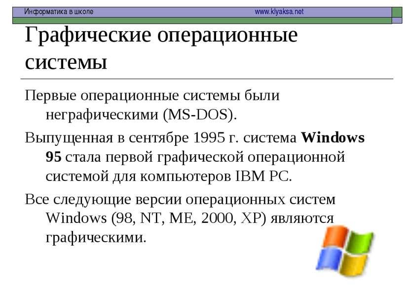 Графические операционные системы Первые операционные системы были неграфическ...