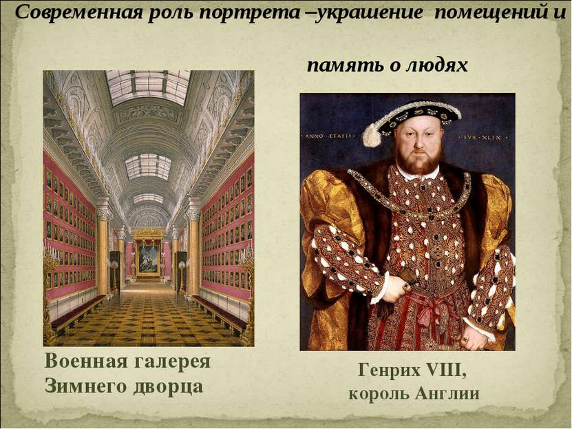 Военная галерея Зимнего дворца Современная роль портрета –украшение помещений...