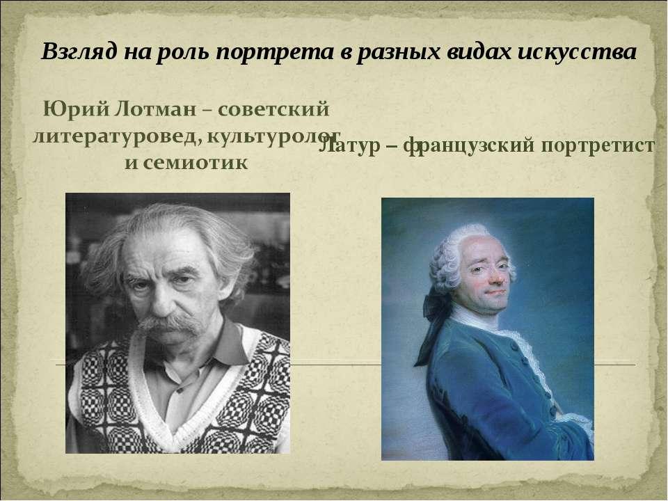 Взгляд на роль портрета в разных видах искусства