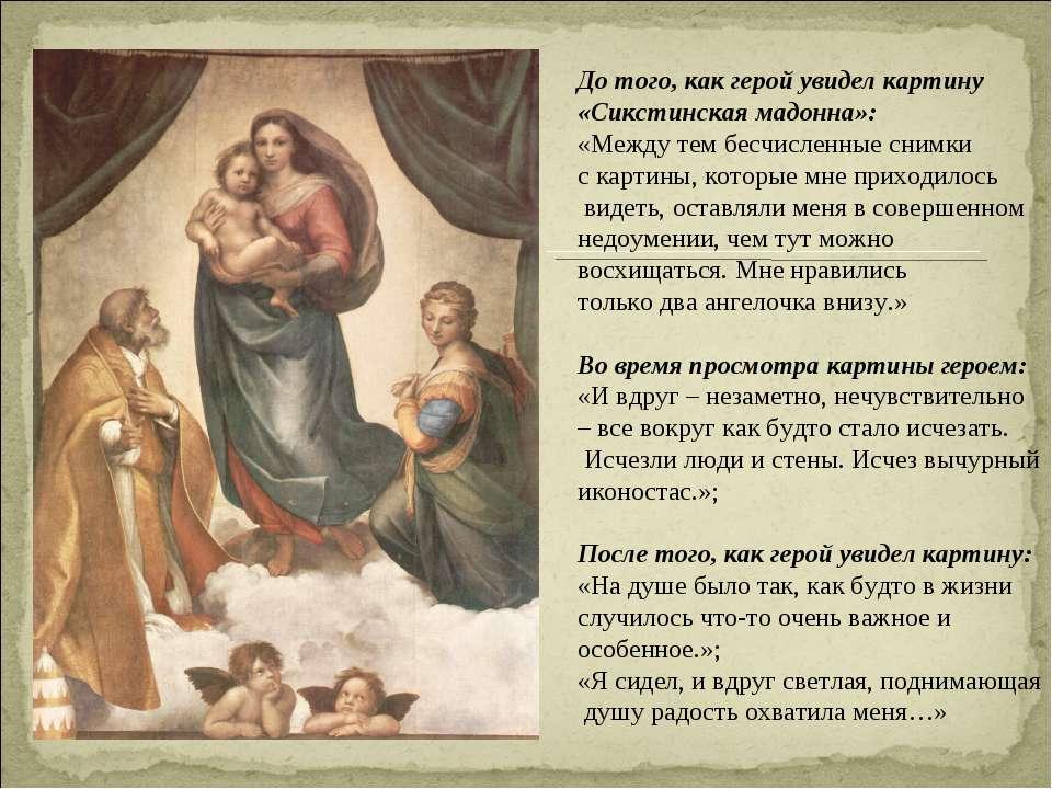 До того, как герой увидел картину «Сикстинская мадонна»: «Между тем бесчислен...