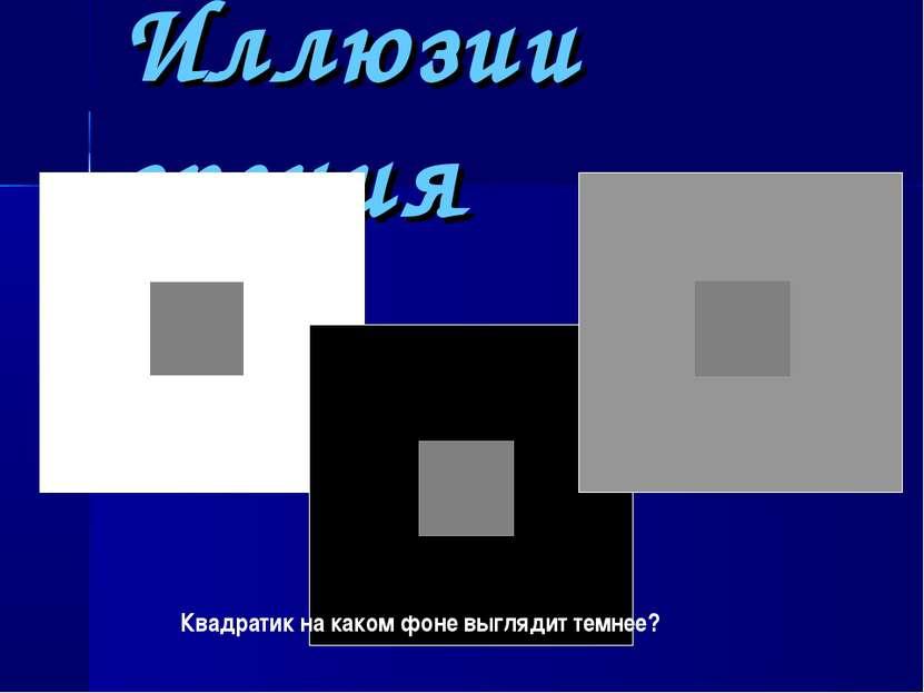 Иллюзии зрения Квадратик на каком фоне выглядит темнее?