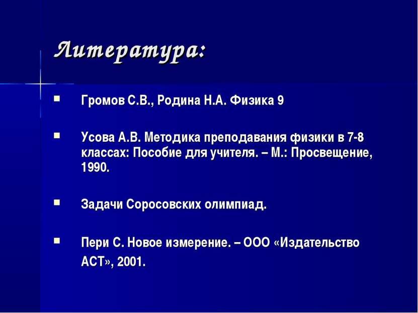 Литература: Громов С.В., Родина Н.А. Физика 9 Усова А.В. Методика преподавани...
