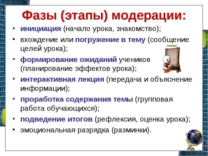 Фазы (этапы) модерации: инициация (начало урока, знакомство); вхождение или п...