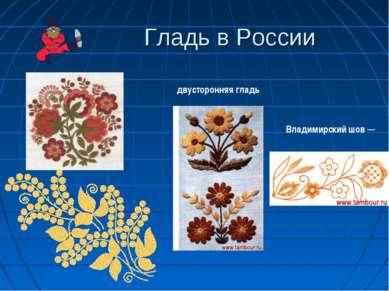 Гладь в России двусторонняя гладь Владимирский шов —