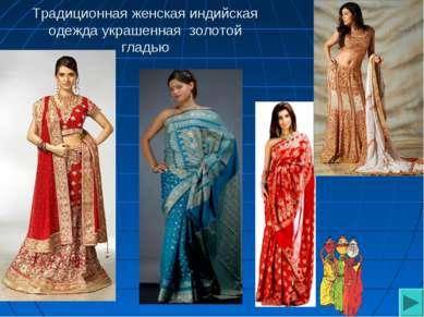 Традиционная женская индийская одежда украшенная золотой гладью