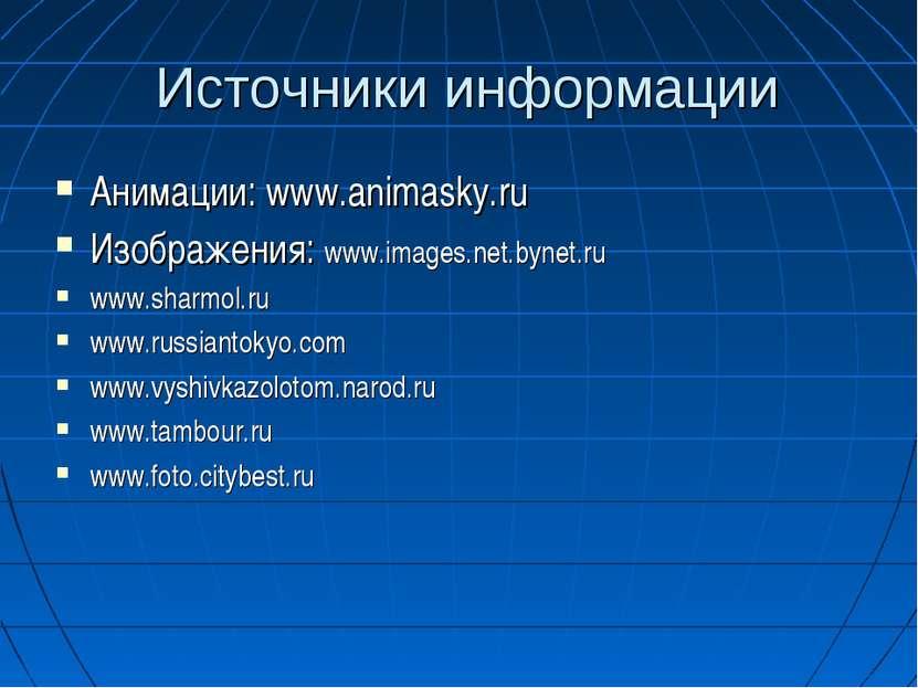 Источники информации Анимации: www.animasky.ru Изображения: www.images.net.by...
