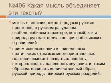 №406 Какая мысль объединяет эти тексты? мысль о величии, широте родных русски...