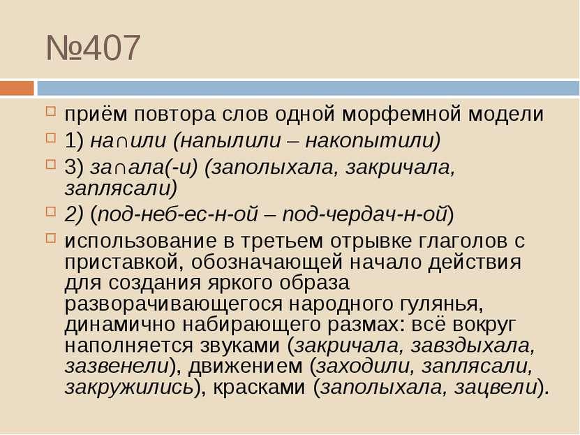 №407 приём повтора слов одной морфемной модели 1) на∩или (напылили – накопыти...