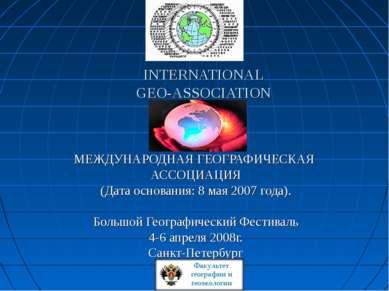 INTERNATIONAL GEO-ASSOCIATION МЕЖДУНАРОДНАЯ ГЕОГРАФИЧЕСКАЯ АССОЦИАЦИЯ (Дата о...