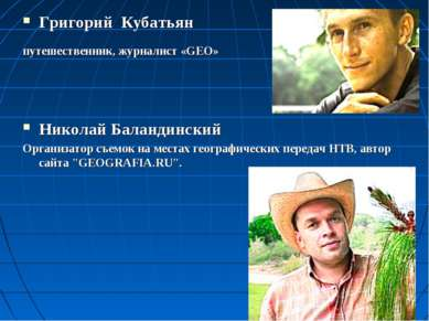 Григорий Кубатьян путешественник, журналист «GEO» Николай Баландинский Органи...