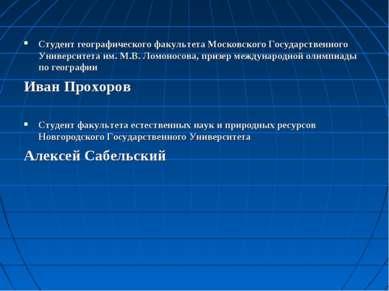 Студент географического факультета Московского Государственного Университета ...