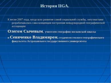 История IIGA. К весне 2007 года, когда шло развитие самой социальной службы, ...