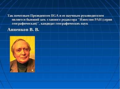 Так почетным Президентом IIGA и ее научным руководителем является бывший зам....
