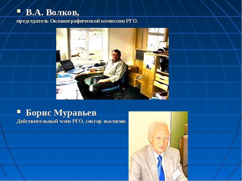 В.А. Волков, председатель Океанографической комиссии РГО. Борис Муравьев Дейс...