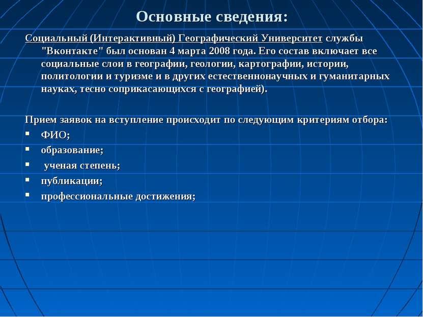 Основные сведения: Социальный (Интерактивный) Географический Университет служ...