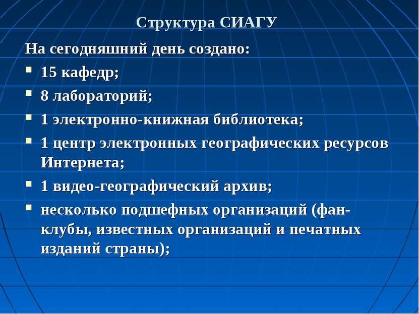 Структура СИАГУ На сегодняшний день создано: 15 кафедр; 8 лабораторий; 1 элек...