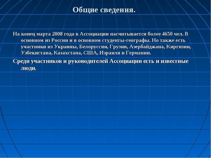 Общие сведения. На конец марта 2008 года в Ассоциации насчитывается более 465...