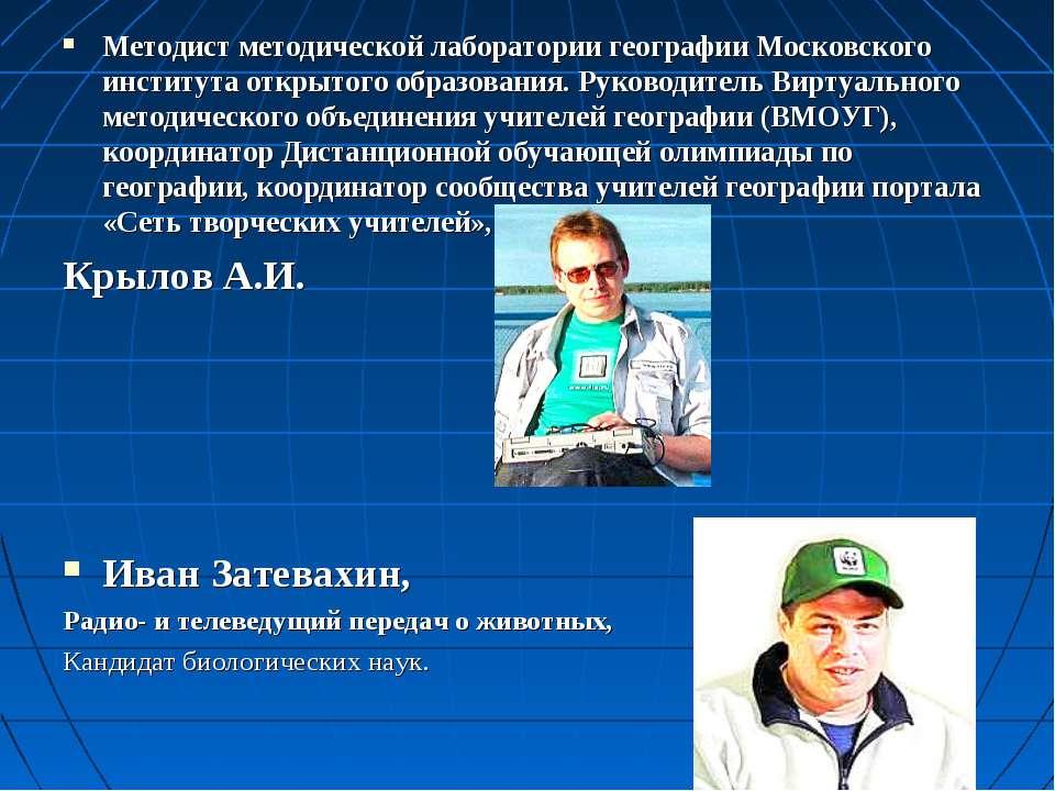 Методист методической лаборатории географии Московского института открытого о...