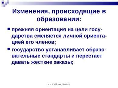 Н.И. Субботин, 2009 год Изменения, происходящие в образовании: прежняя ориент...