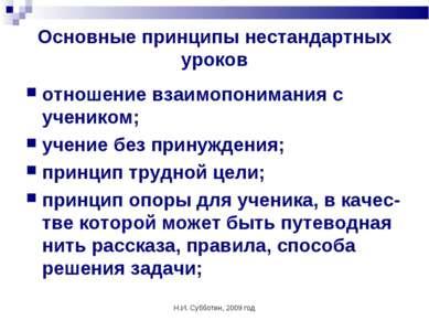 Н.И. Субботин, 2009 год Основные принципы нестандартных уроков отношение взаи...
