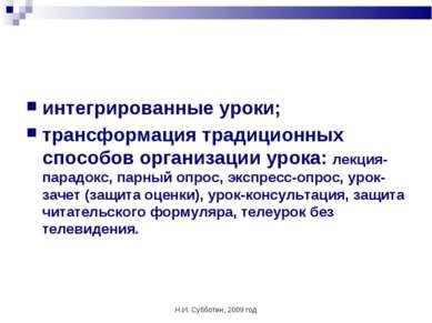 Н.И. Субботин, 2009 год интегрированные уроки; трансформация традиционных спо...