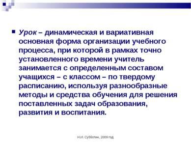 Н.И. Субботин, 2009 год Урок – динамическая и вариативная основная форма орга...