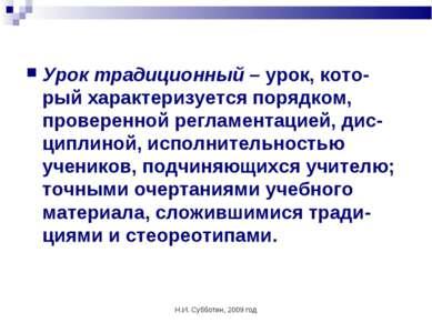 Н.И. Субботин, 2009 год Урок традиционный – урок, кото-рый характеризуется по...
