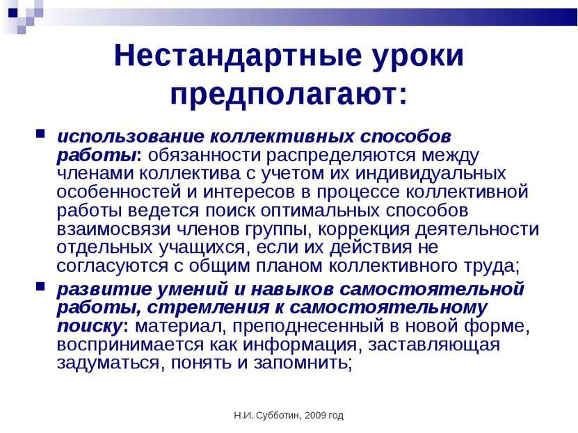 Н.И. Субботин, 2009 год Нестандартные уроки предполагают: использование колле...