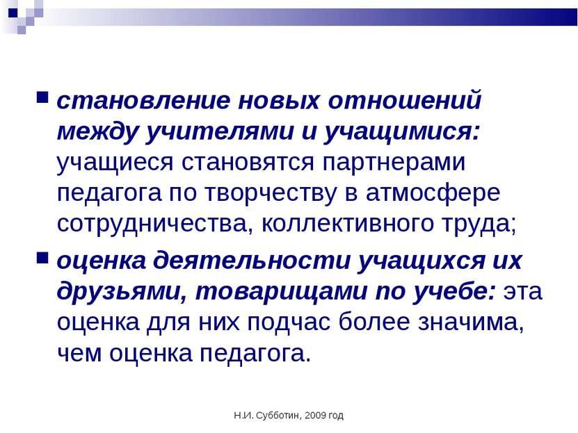 Н.И. Субботин, 2009 год становление новых отношений между учителями и учащими...