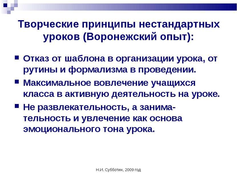 Н.И. Субботин, 2009 год Творческие принципы нестандартных уроков (Воронежский...