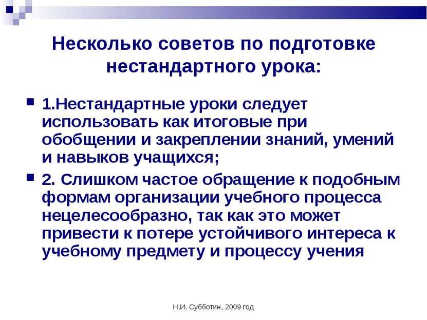 Н.И. Субботин, 2009 год Несколько советов по подготовке нестандартного урока:...