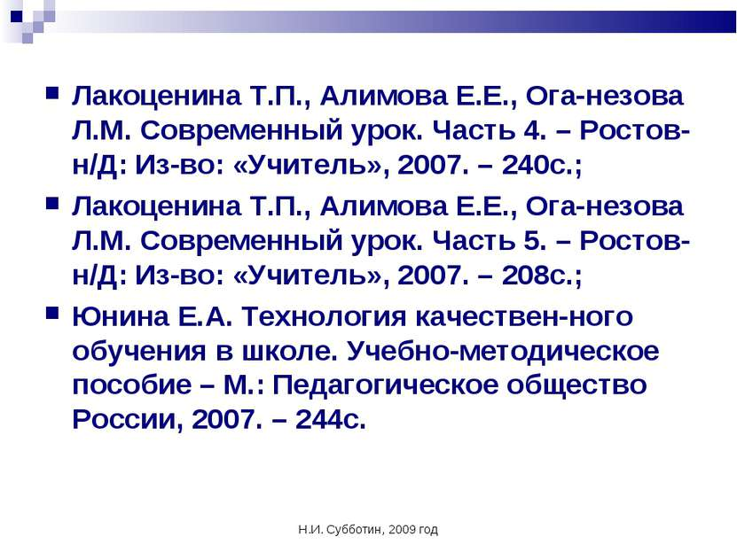 Н.И. Субботин, 2009 год Лакоценина Т.П., Алимова Е.Е., Ога-незова Л.М. Соврем...