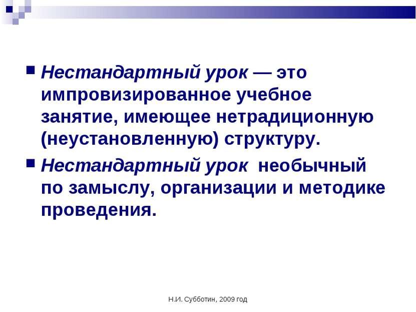 Н.И. Субботин, 2009 год Нестандартный урок — это импровизированное учебное за...