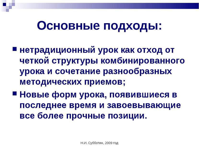 Н.И. Субботин, 2009 год Основные подходы: нетрадиционный урок как отход от че...