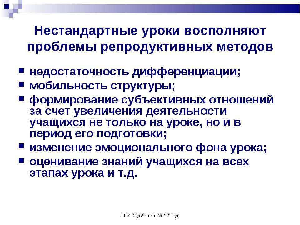 Н.И. Субботин, 2009 год Нестандартные уроки восполняют проблемы репродуктивны...