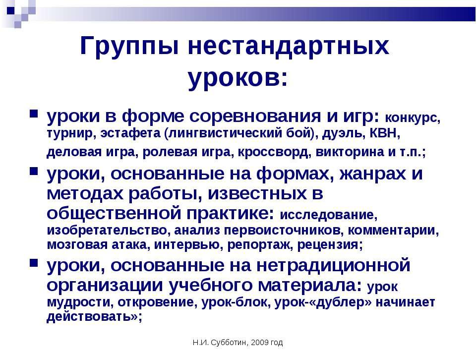 Н.И. Субботин, 2009 год Группы нестандартных уроков: уроки в форме соревнован...