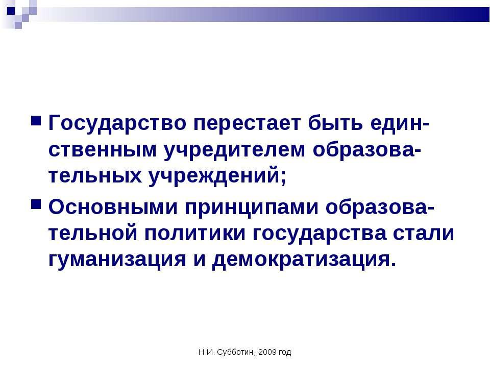 Н.И. Субботин, 2009 год Государство перестает быть един-ственным учредителем ...