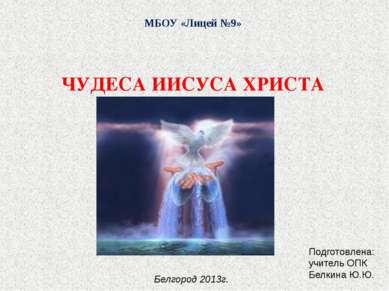 МБОУ «Лицей №9» ЧУДЕСА ИИСУСА ХРИСТА Подготовлена: учитель ОПК Белкина Ю.Ю. Б...