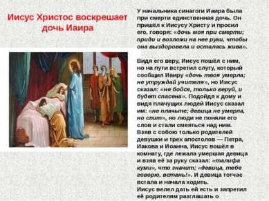 У начальника синагоги Иаира была при смерти единственная дочь. Он пришёл к Ии...